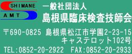 一般社団法人 島根県臨床検査技師会