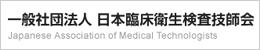 一般社団法人 日本臨床衛生検査技師会