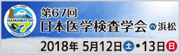 第67回日本医学検査学会 67th JAMT CONGRESS 2018 HAMAMATSU
