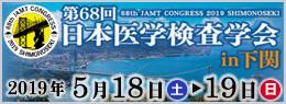 第68回日本医学検査学会in下関