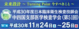 平成30年度日本臨床衛生検査技師会 中四国支部医学検査学会(第51回)
