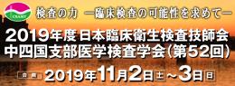平成31年度日本臨床衛生検査技師会 中四国支部医学検査学会(第52回)