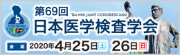 第69回日本医学検査学会
