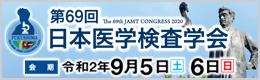 第69回日本医学検査学会 会期:令和2年9月5日(土)・6日(日)