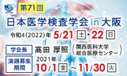 第71回日本医学検査学会 令和4年5月21日(土)・22日(日)
